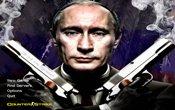 КС 1.6 от Путина