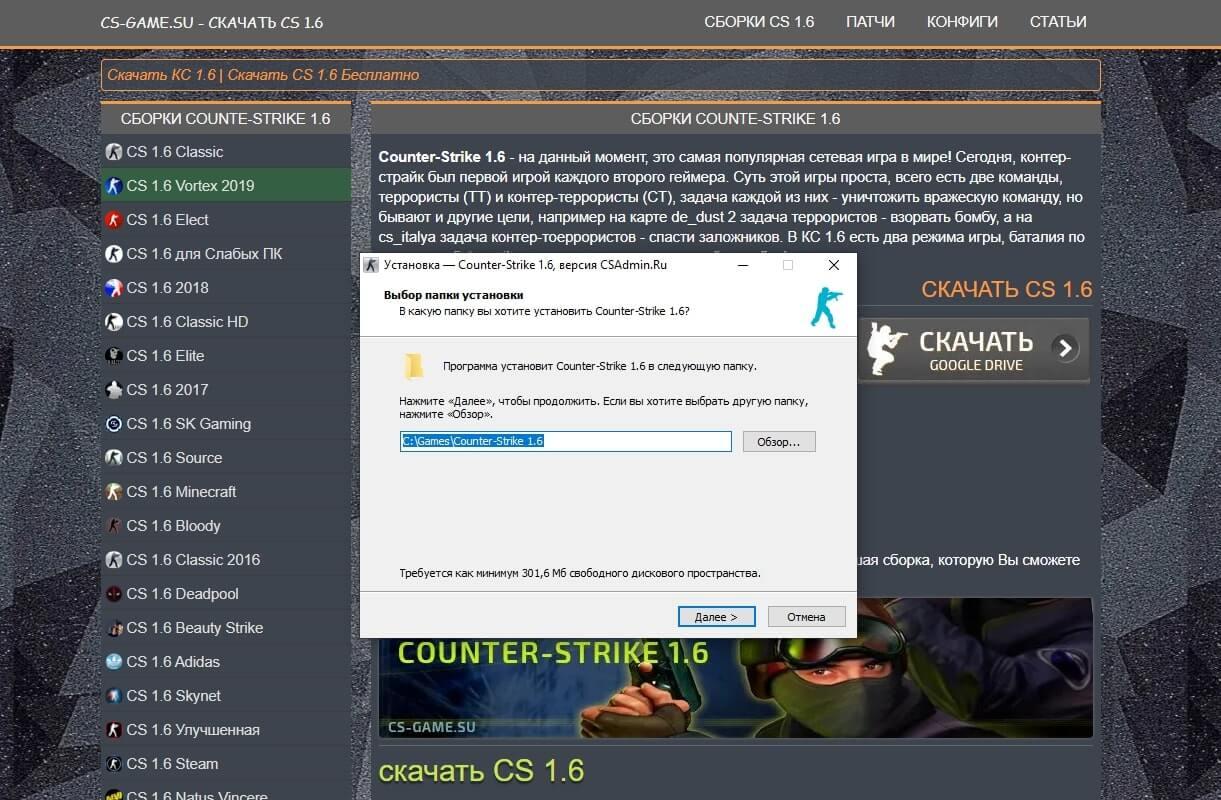 запуск инсталлятора CS 1.6